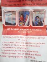 Манеж детский в поезд принт