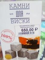 Камни для виски 9шт