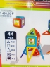 Магнитный конструктор 44 дет