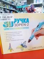 3Д ручка с лед-дисплеем