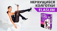 Нервущиеся колготки Elaslim (Эласлим) черный размер 3, 80 ден